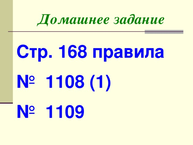Домашнее задание Стр. 168 правила № 1108 (1) № 1109