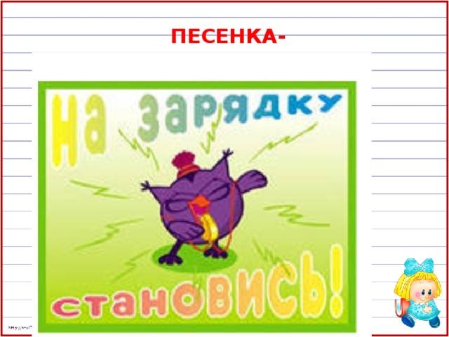 ПЕСЕНКА-ЗАРЯДКА
