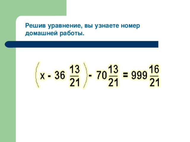 Решив уравнение, вы узнаете номер домашней работы.
