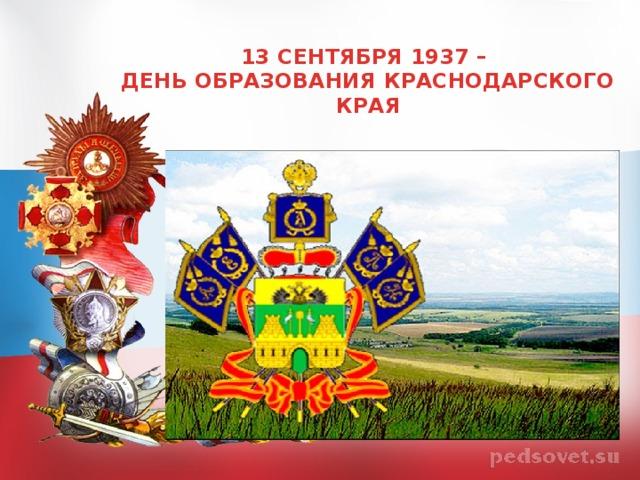 """Презентация: """"80 лет Краснодарскому краю"""""""" - дошкольное образование,  презентации"""