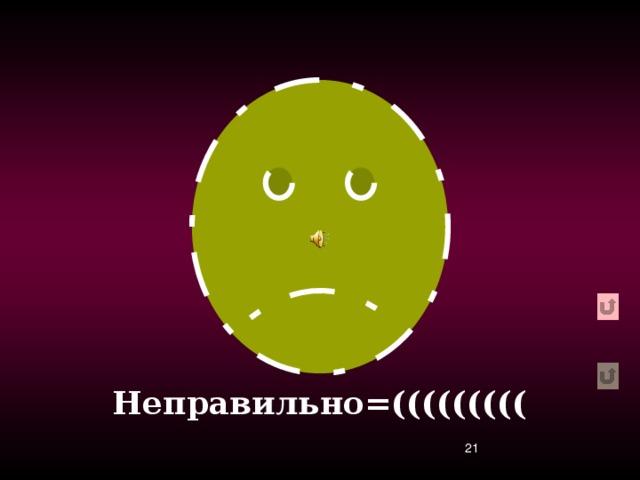 Неправильно=(((((((((