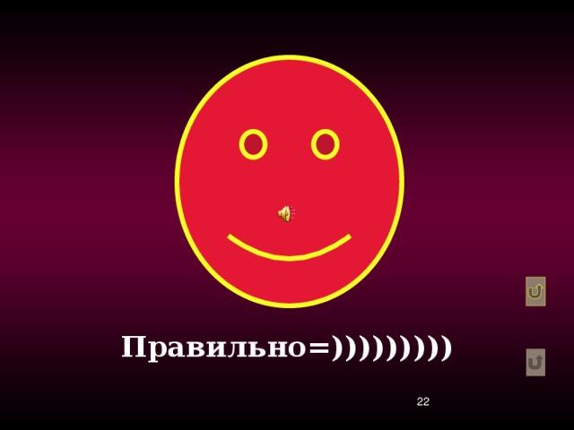 Правильно=)))))))))