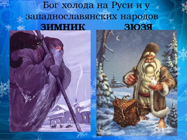 Бог холода на Руси и у западнославянских народов ЗИМНИК  ЗЮЗЯ