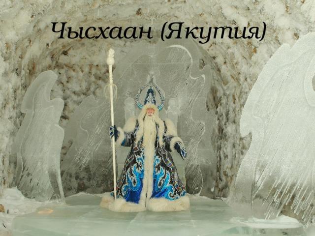 Чысхаан (Якутия)