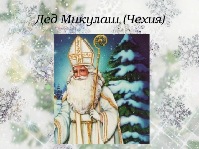 Дед Микулаш (Чехия)