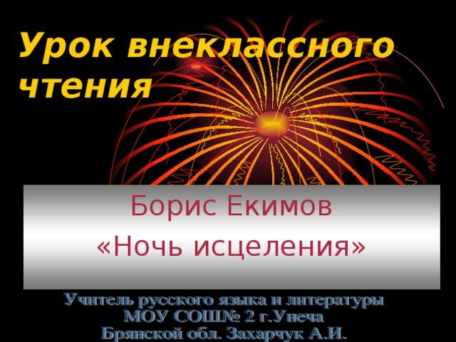 Урок внеклассного чтения Борис Екимов «Ночь исцеления»