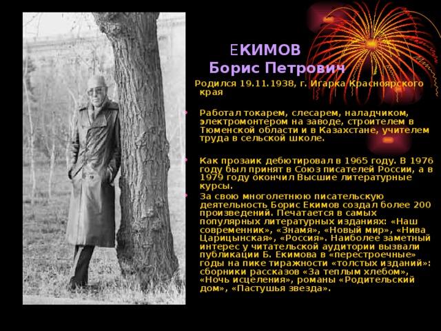 Е КИМОВ  Борис Петрович  Родился 19.11.1938, г. Игарка Красноярского края