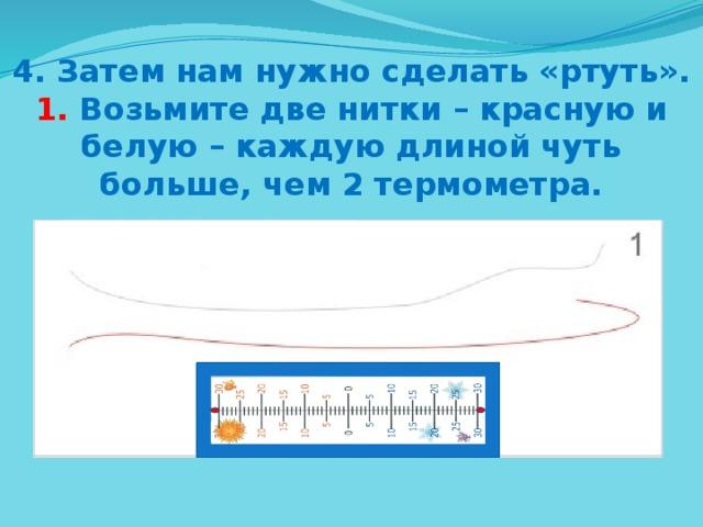 4. Затем нам нужно сделать «ртуть». 1. Возьмите две нитки – красную и белую – каждую длиной чуть больше, чем 2 термометра.