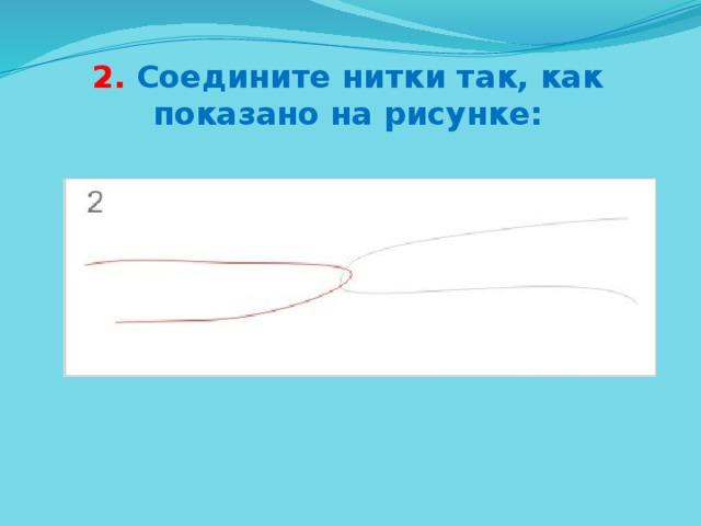 2. Соедините нитки так, как показано на рисунке: