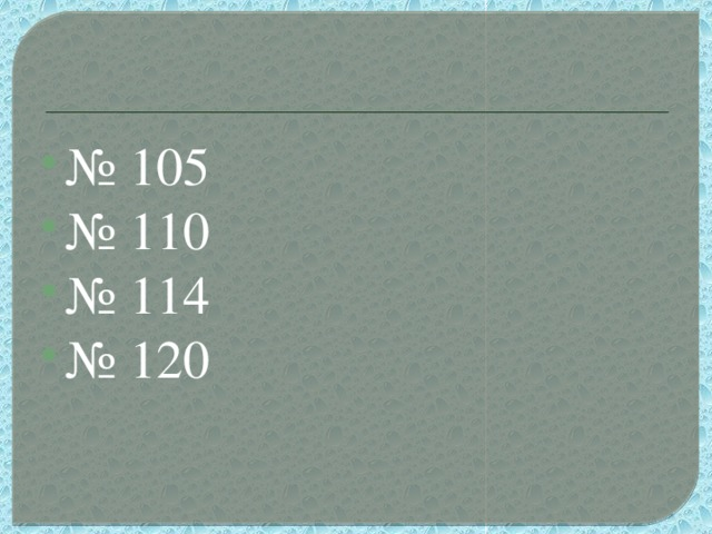 № 105 № 110 № 114 № 120