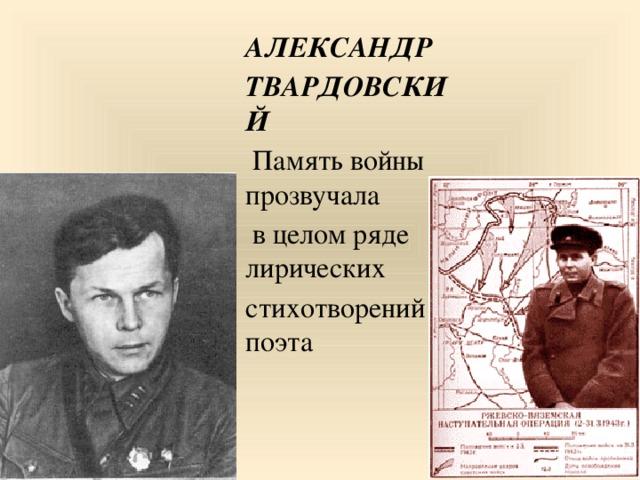 АЛЕКСАНДР ТВАРДОВСКИЙ  Память войны прозвучала  в целом ряде лирических стихотворений поэта 17 17 17