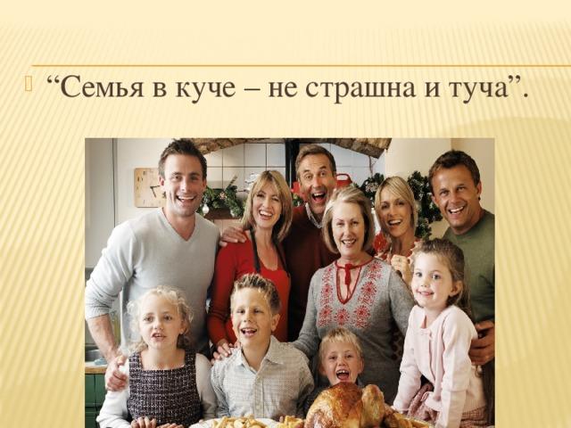 """"""" Семья в куче – не страшна и туча""""."""