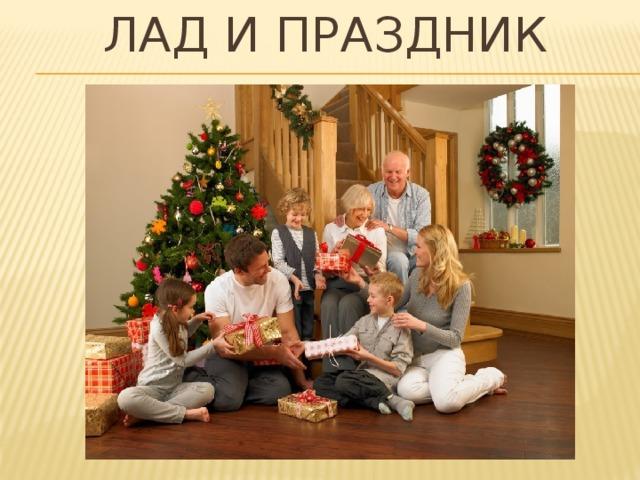лад и праздник