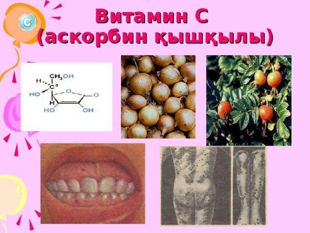 Витамин С  (аскорбин қышқылы)