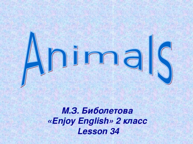 М.З. Биболетова « Enjoy English » 2 класс Lesson 34