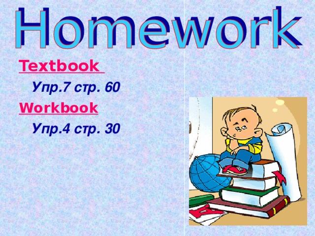 Textbook Упр. 7 стр. 6 0 Workbook