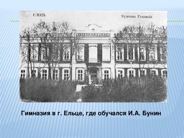 Гимназия в г. Ельце, где обучался И.А. Бунин