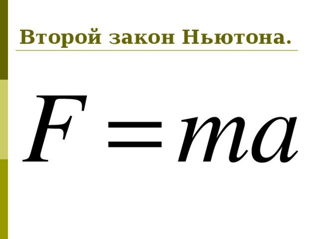 Второй закон Ньютона.