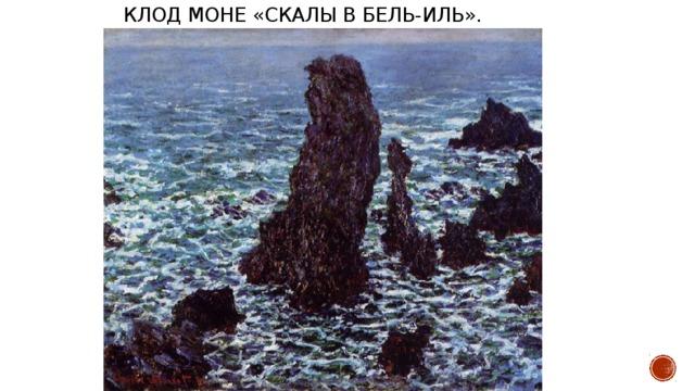 Клод Моне «Скалы в Бель-Иль».
