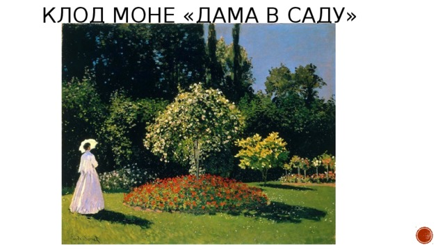 Клод Моне «Дама в саду»