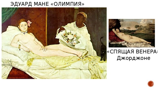 Эдуард Мане «Олимпия» «Спящая Венера»  Джорджоне