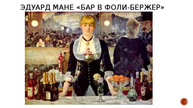 Эдуард Мане «Бар в Фоли-Бержер»