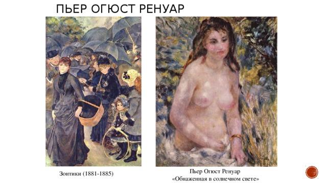Пьер Огюст Ренуар Зонтики (1881-1885) Пьер Огюст Ренуар «Обнаженная в солнечном свете»