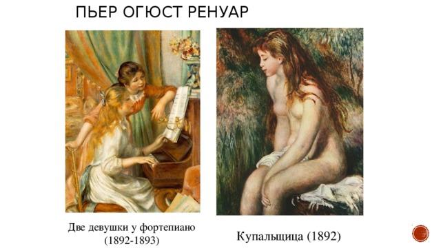 Пьер Огюст Ренуар Две девушки у фортепиано (1892-1893) Купальщица (1892)