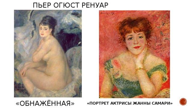 Пьер Огюст Ренуар «Обнажённая» «Портрет актрисы Жанны Самари»