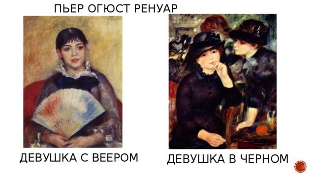 Пьер Огюст Ренуар Девушка с веером   Девушка в черном