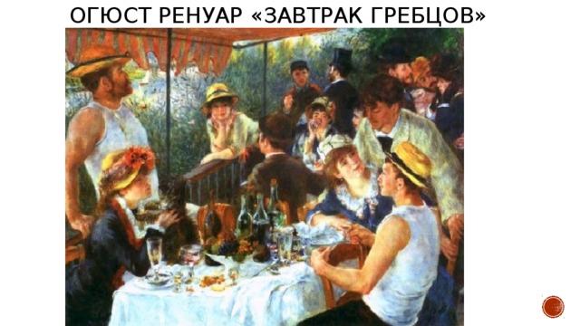 Огюст Ренуар «Завтрак гребцов»