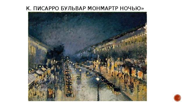 К. Писарро Бульвар Монмартр ночью»