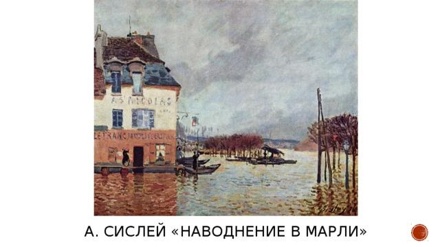 А. Сислей «Наводнение в Марли»