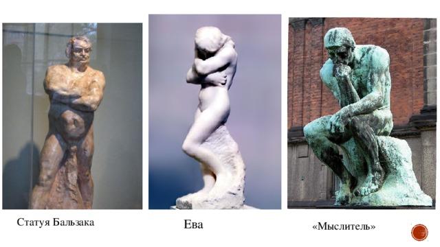 Статуя Бальзака Ева «Мыслитель»