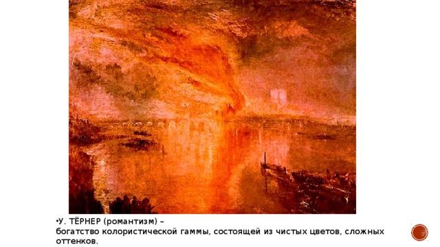 У. ТЁРНЕР (романтизм) –