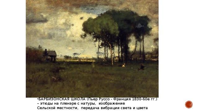 БАРБИЗОНСКАЯ ШКОЛА (Пьер Руссо - Франция 1830-60е гг.)