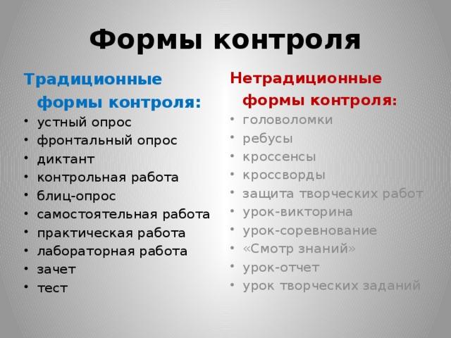 Формы контроля Традиционные формы контроля: Нетрадиционные формы контроля :