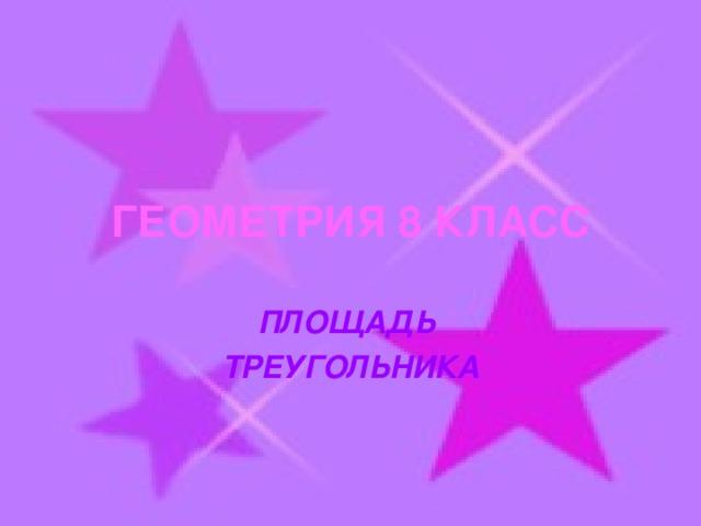 ГЕОМЕТРИЯ 8 КЛАСС ПЛОЩАДЬ ТРЕУГОЛЬНИКА