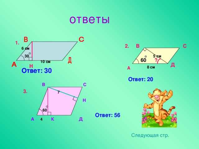 ответы 1. С 2. В 6 см  10 см 30 5 см  ? 60 Д Н 8 см  А Ответ: 30 Ответ: 20 В С 3. 7 Н   60 Ответ: 56  А 4 К Д Следующая стр.