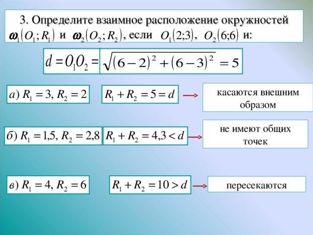 3. Определите взаимное расположение окружностей  и , если , и: касаются внешним образом не имеют общих точек пересекаются