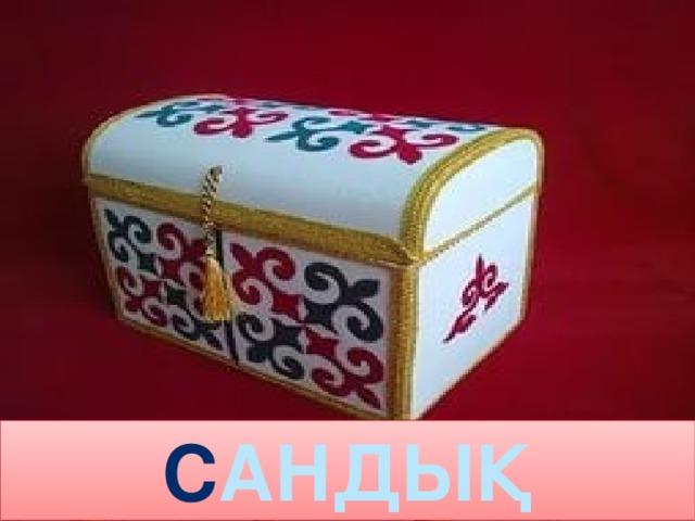 С АНДЫҚ