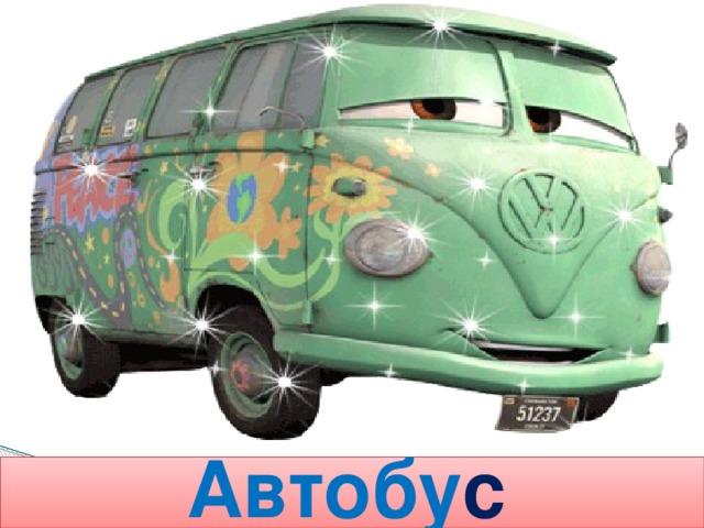 Автобу с