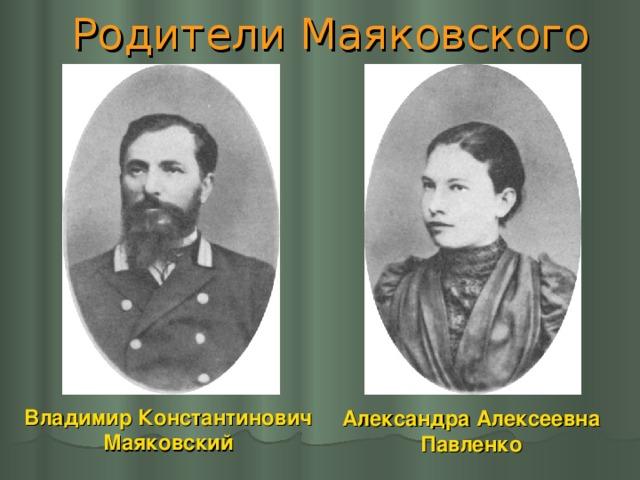 Родители Маяковского Владимир Константинович Маяковский Александра Алексеевна Павленко