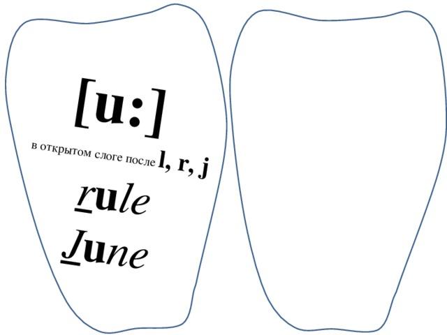 [u:] в открытом слоге после  l, r, j r u le J u ne
