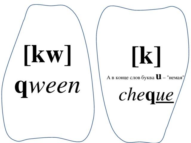 [kw] q ween [k] А в конце слов буква u –