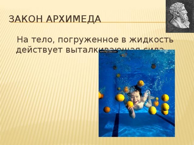 Закон Архимеда  На тело, погруженное в жидкость действует выталкивающая сила
