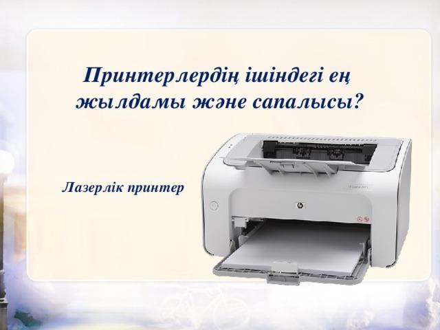 Принтерлердің ішіндегі ең жылдамы және сапалысы? Лазерлік принтер