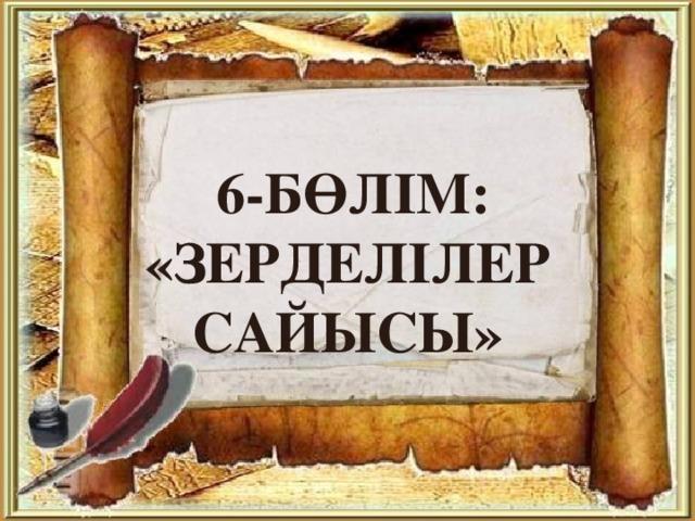 6-бөлім:  «зерделілер сайысы»