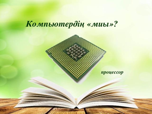 Компьютердің «миы»? процессор