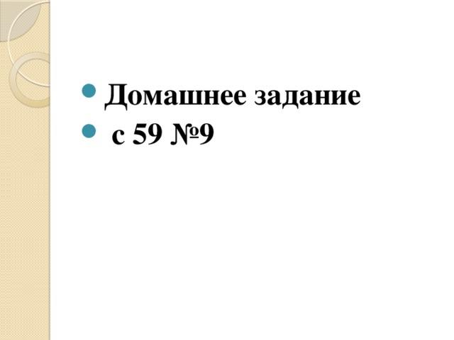 Домашнее задание  с 59 №9